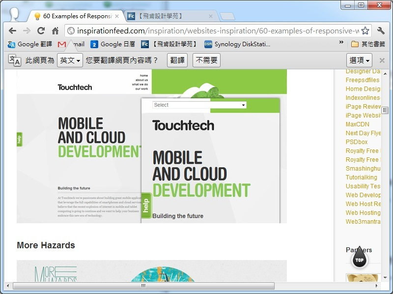 CSS 語法 - 網頁設計  - CSS3 Media Queries 媒體查詢 - link2