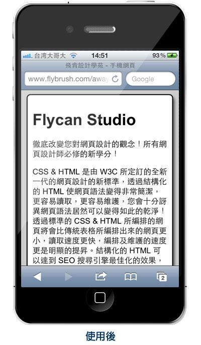 Mobile Web 手機網頁  - 使用 Veiwport 設定手機網頁的螢幕解析度 - v2