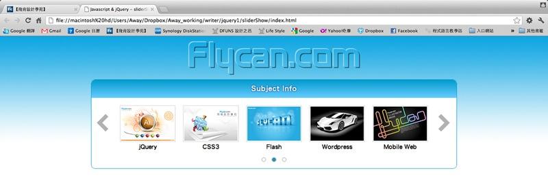 CSS 語法 - 網頁設計  - Javascript & jQuery - 滑動廣告篇 - 01