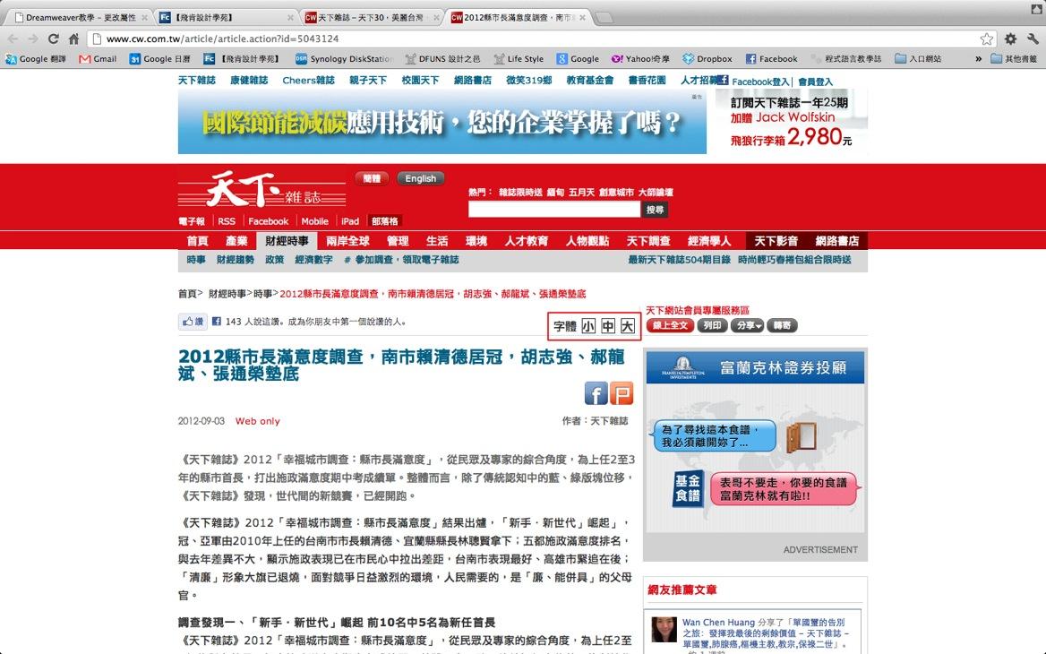 Dreamweaver 網頁設計  - Dreamweaver 行為 - 互動式更改文字大小 - 032