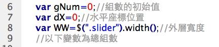 CSS 語法 - 網頁設計  - Javascript & jQuery - 滑動廣告篇 - 06