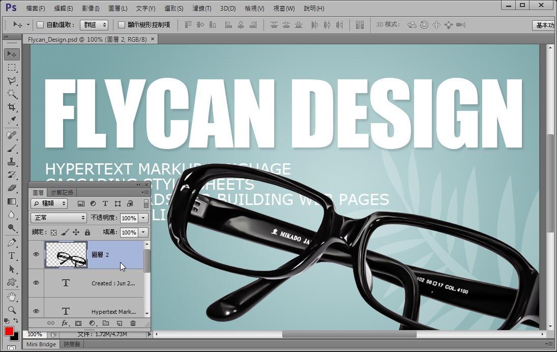 Photoshop 影像設計  - Photoshop 去背入門:菜鳥練功專用 - 使用套索工具鍛練去背基本功 - FLYCAN-13