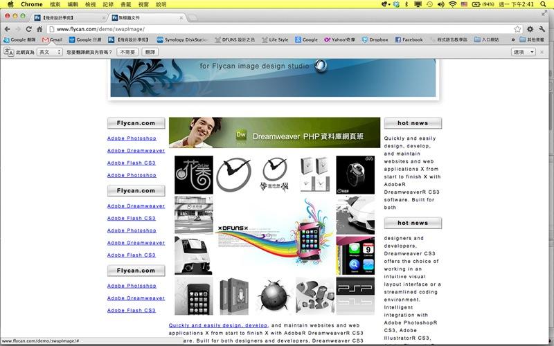 Dreamweaver 網頁設計  - Dreamweaver 行為 - 調換影像 - 01