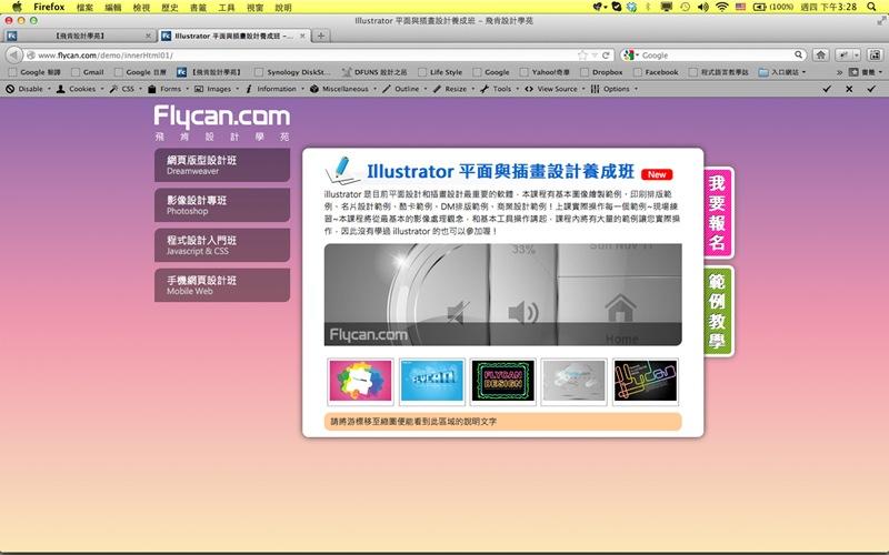 Dreamweaver 網頁設計  - Dreamweaver 行為 - 設定容器文字 - 012