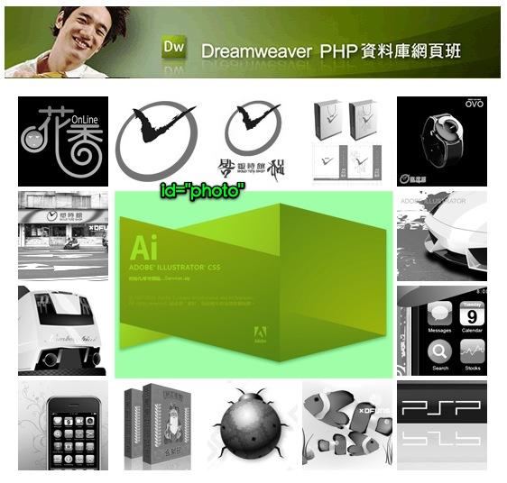 Dreamweaver 網頁設計  - Dreamweaver 行為 - 調換影像 - 02
