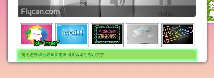 Dreamweaver 網頁設計  - Dreamweaver 行為 - 設定容器文字 - 022