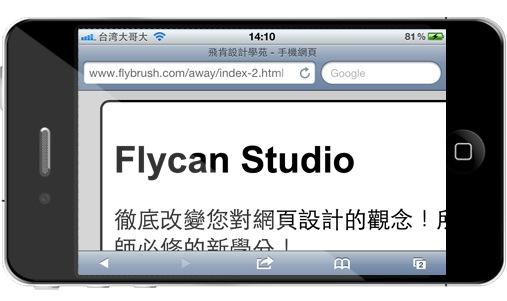 Mobile Web 手機網頁  - 修正 iPhone 手機旋轉後畫面會放大的問題 - 023