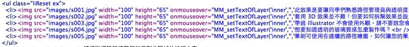 Dreamweaver 網頁設計  - Dreamweaver 行為 - 設定容器文字 - 082