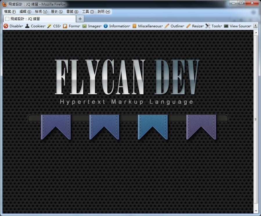 JavaScript 程式設計  - jQuery Animate 動畫練習 - 滑動式彩帶按鈕 - FLY-08