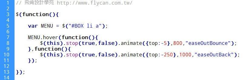 JavaScript 程式設計  - jQuery Animate 動畫練習 - 滑動式彩帶按鈕 - FLY-10