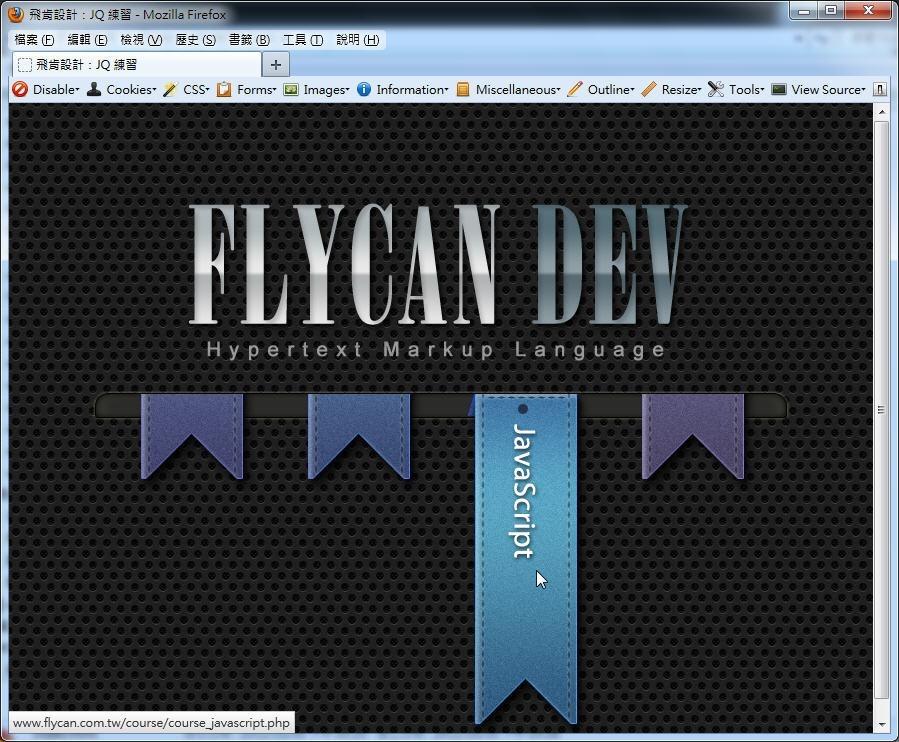 JavaScript 程式設計  - jQuery Animate 動畫練習 - 滑動式彩帶按鈕 - FLY-11