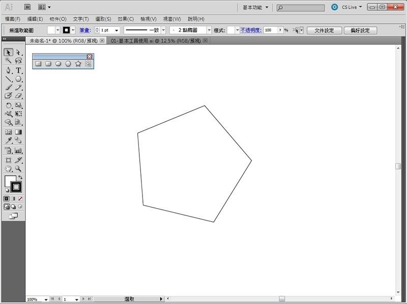 Photoshop 影像設計  - Illustrator - 摺紙效果 - 01