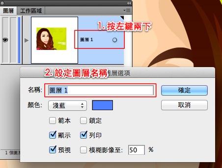 Photoshop 影像設計  - Illustrator CS6 新功能介紹 - 011