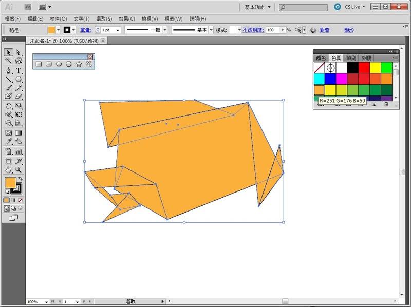 Photoshop 影像設計  - Illustrator - 摺紙效果 - 06