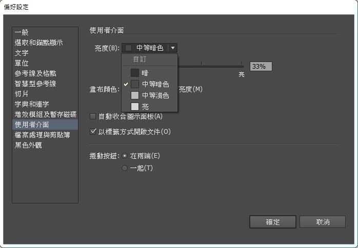 Photoshop 影像設計  - Illustrator CS6 新功能介紹 - 061