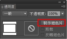 Photoshop 影像設計  - Illustrator CS6 新功能介紹 - 081