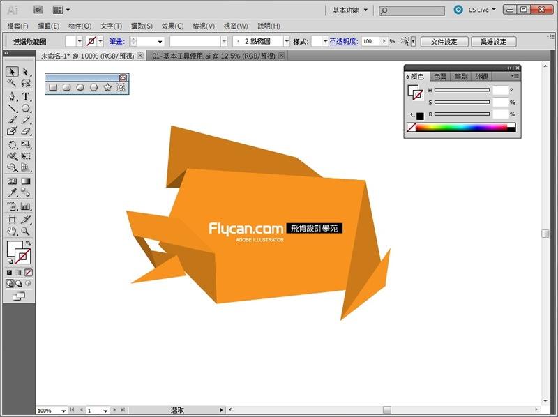 Photoshop 影像設計  - Illustrator - 摺紙效果 - 09