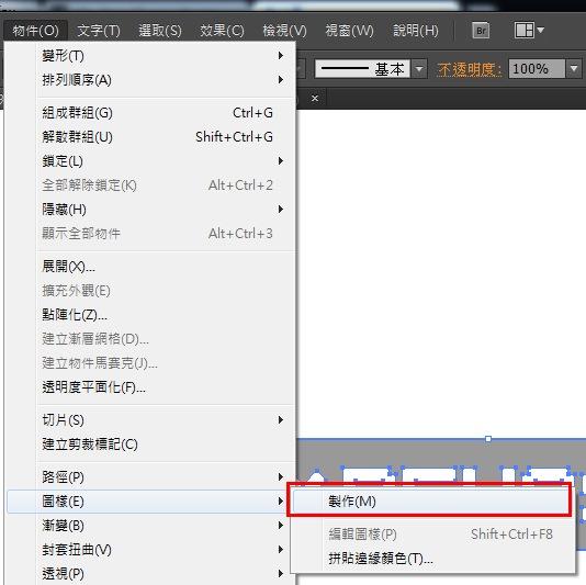 Photoshop 影像設計  - Illustrator CS6 新功能介紹 - 091