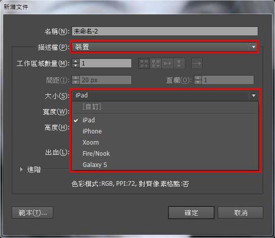 Photoshop 影像設計  - Illustrator CS6 新功能介紹 - 16