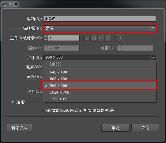 Photoshop 影像設計  - Illustrator CS6 新功能介紹 - 17