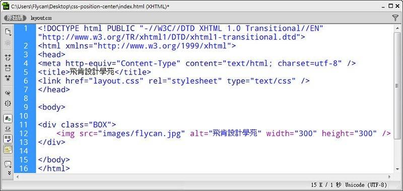 CSS 語法 - 網頁設計  - CSS 教學 - 設定一個 div 水平置中和垂直置中 - FLY-01