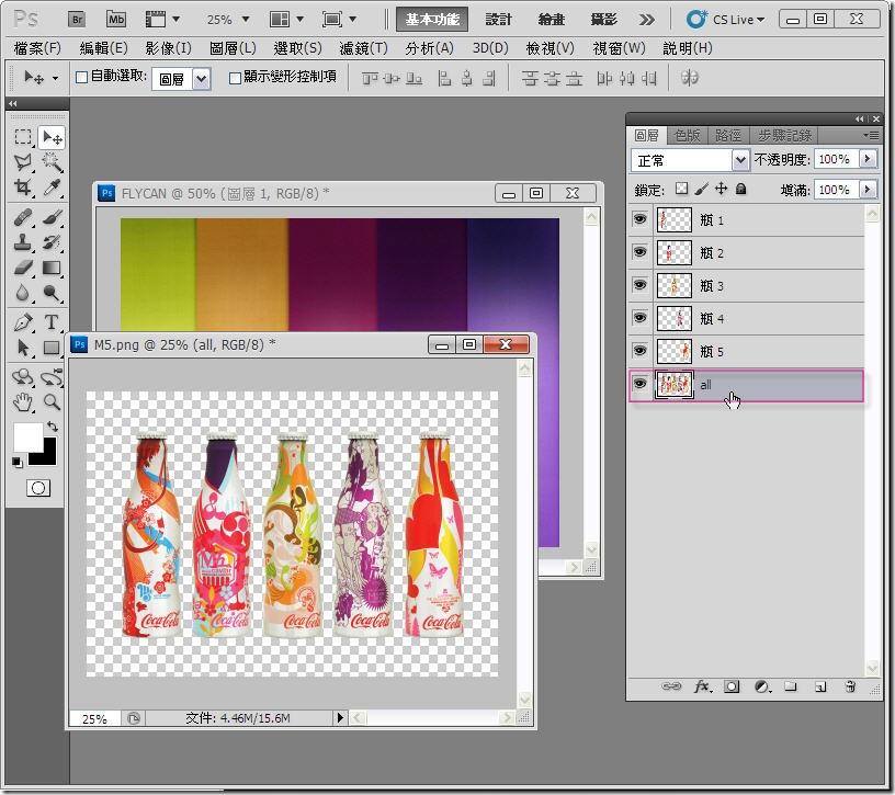 Photoshop 影像設計  - PHOTOSHOP 入門教學 - 圖騰字型應用 - 10
