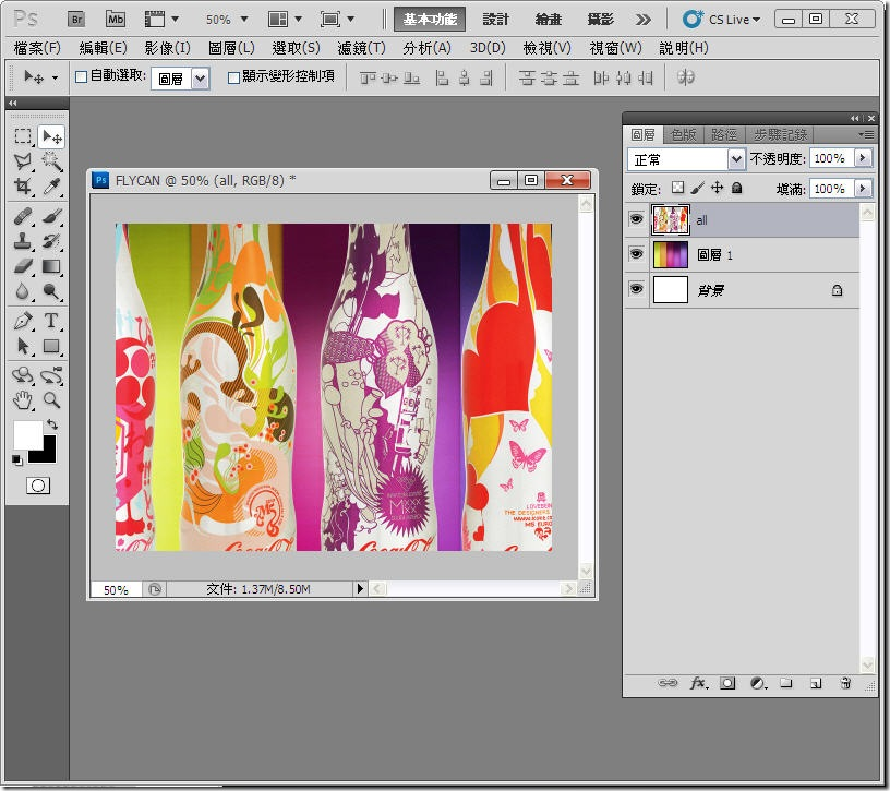 Photoshop 影像設計  - PHOTOSHOP 入門教學 - 圖騰字型應用 - 12