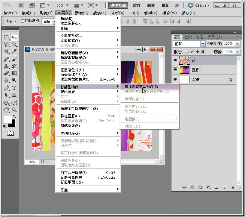 Photoshop 影像設計  - PHOTOSHOP 入門教學 - 圖騰字型應用 - 13