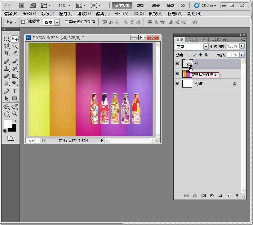 Photoshop 影像設計  - PHOTOSHOP 入門教學 - 圖騰字型應用 - 14