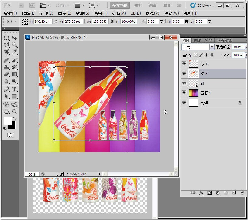 Photoshop 影像設計  - PHOTOSHOP 入門教學 - 圖騰字型應用 - 17