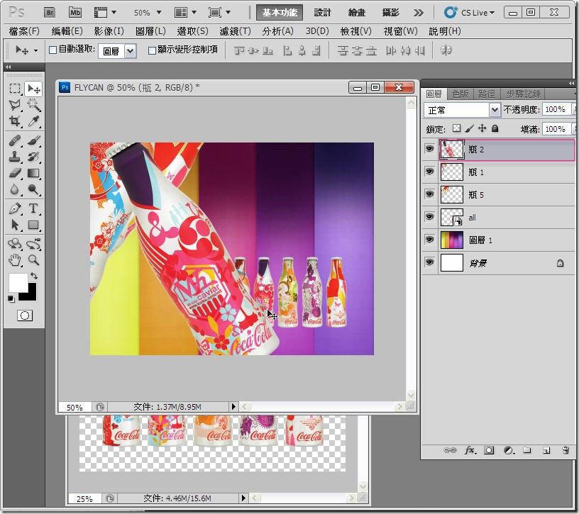 Photoshop 影像設計  - PHOTOSHOP 入門教學 - 圖騰字型應用 - 18