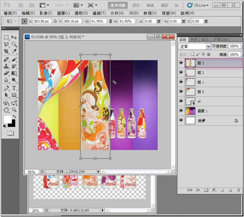 Photoshop 影像設計  - PHOTOSHOP 入門教學 - 圖騰字型應用 - 19