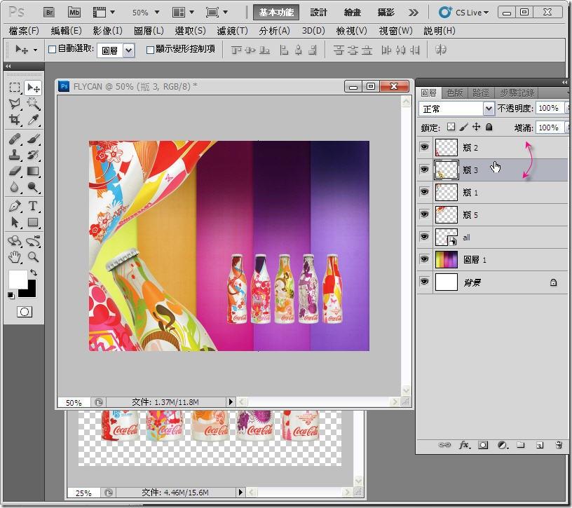 Photoshop 影像設計  - PHOTOSHOP 入門教學 - 圖騰字型應用 - 20