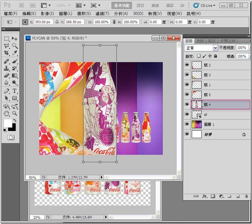 Photoshop 影像設計  - PHOTOSHOP 入門教學 - 圖騰字型應用 - 21