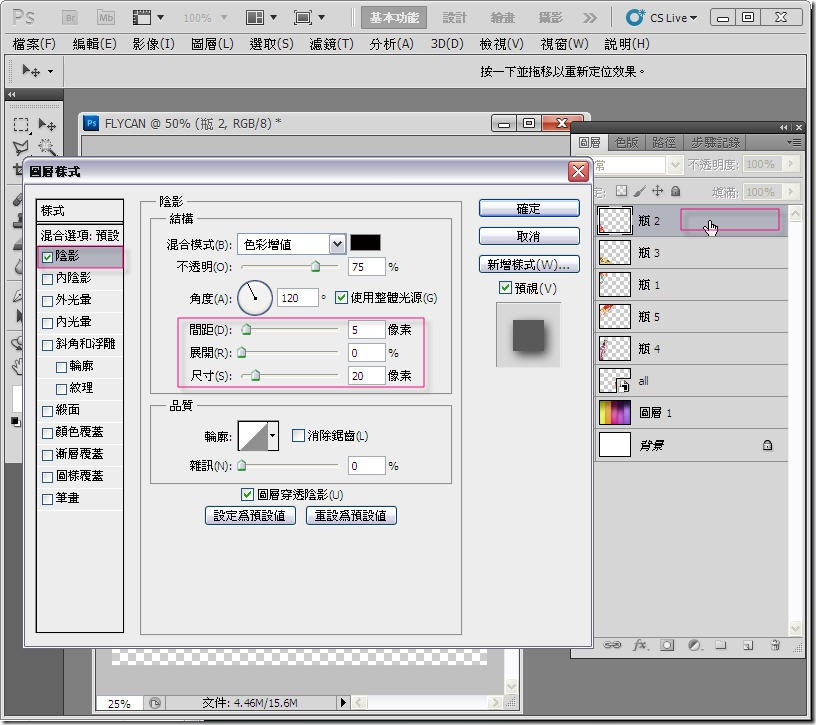 Photoshop 影像設計  - PHOTOSHOP 入門教學 - 圖騰字型應用 - 22