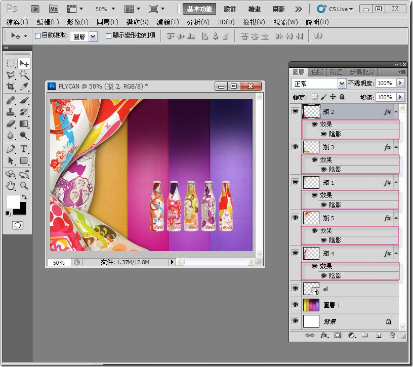 Photoshop 影像設計  - PHOTOSHOP 入門教學 - 圖騰字型應用 - 23