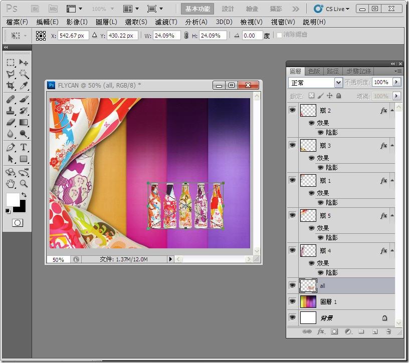 Photoshop 影像設計  - PHOTOSHOP 入門教學 - 圖騰字型應用 - 24