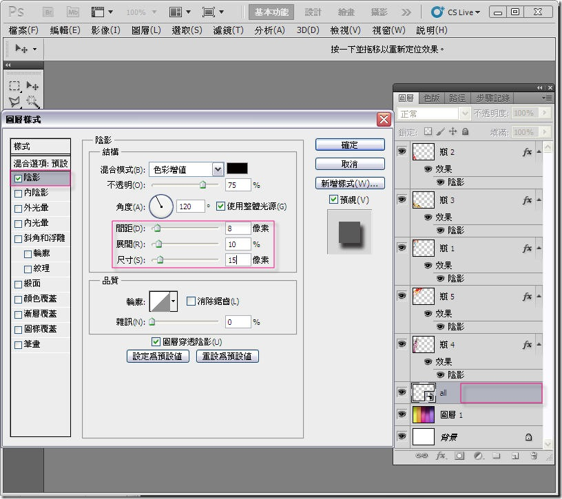 Photoshop 影像設計  - PHOTOSHOP 入門教學 - 圖騰字型應用 - 25