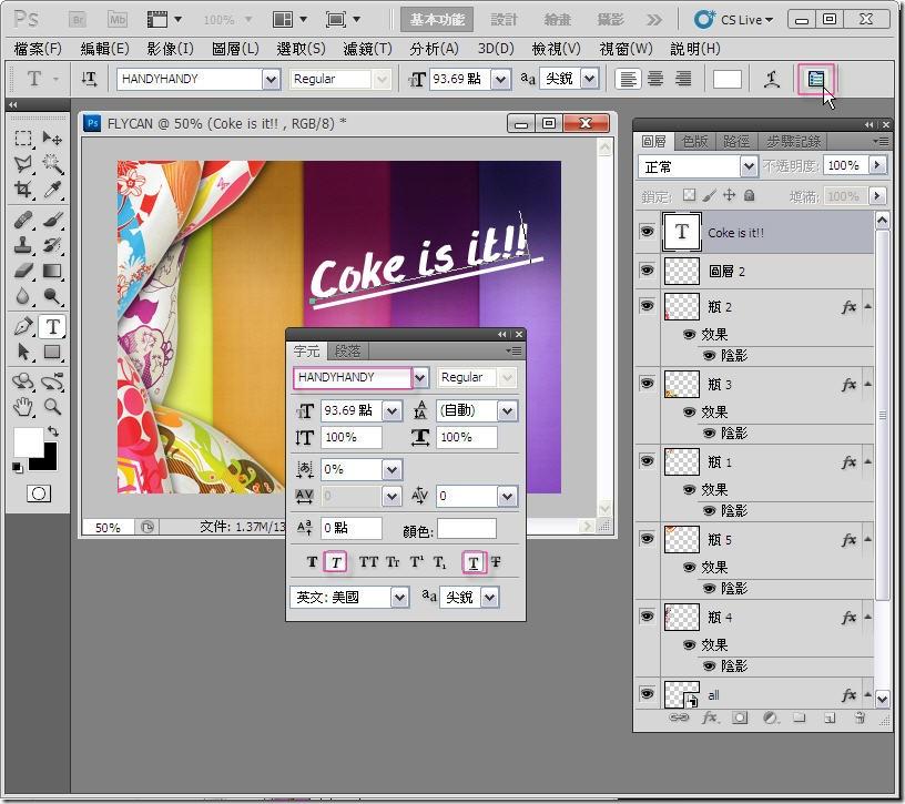 Photoshop 影像設計  - PHOTOSHOP 入門教學 - 圖騰字型應用 - 27