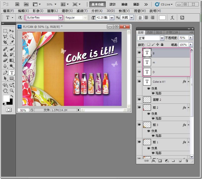 Photoshop 影像設計  - PHOTOSHOP 入門教學 - 圖騰字型應用 - 29