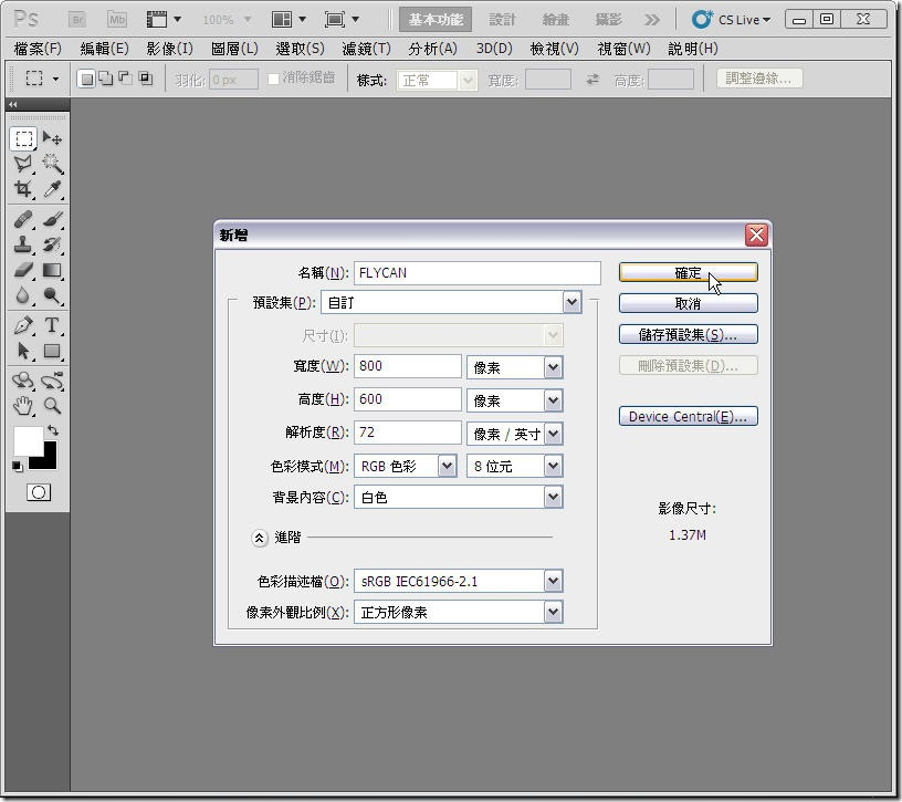 Photoshop 影像設計  - PHOTOSHOP 入門教學 - 圖騰字型應用 - 4
