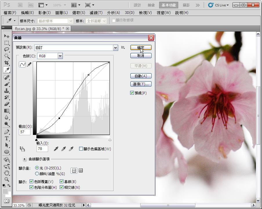 Photoshop 後製修圖  - 【 Photoshop 後製修圖教學】 拍好櫻花的後製技巧 - fly-2-2