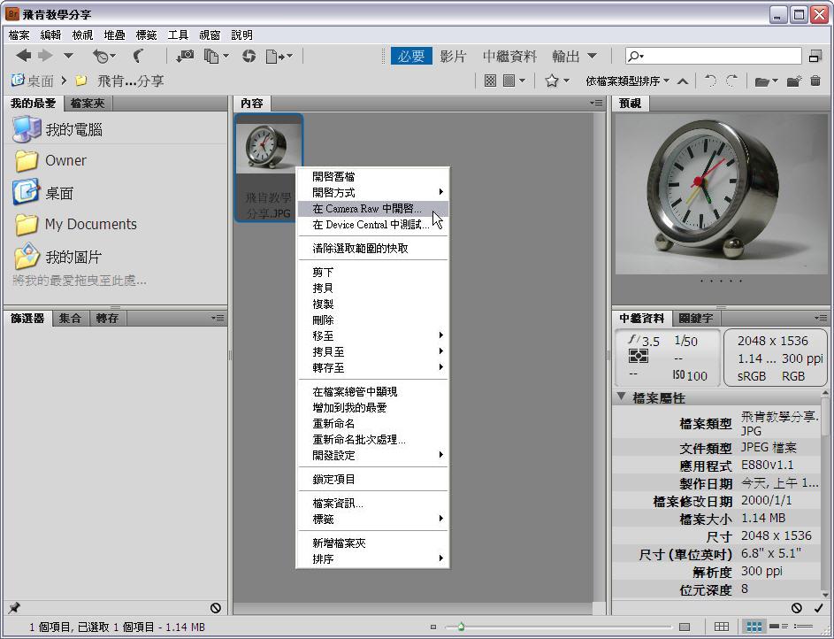 Photoshop 後製修圖  - 【 Photoshop 後製修圖教學】 如何減少照片的雜訊 - fly-02