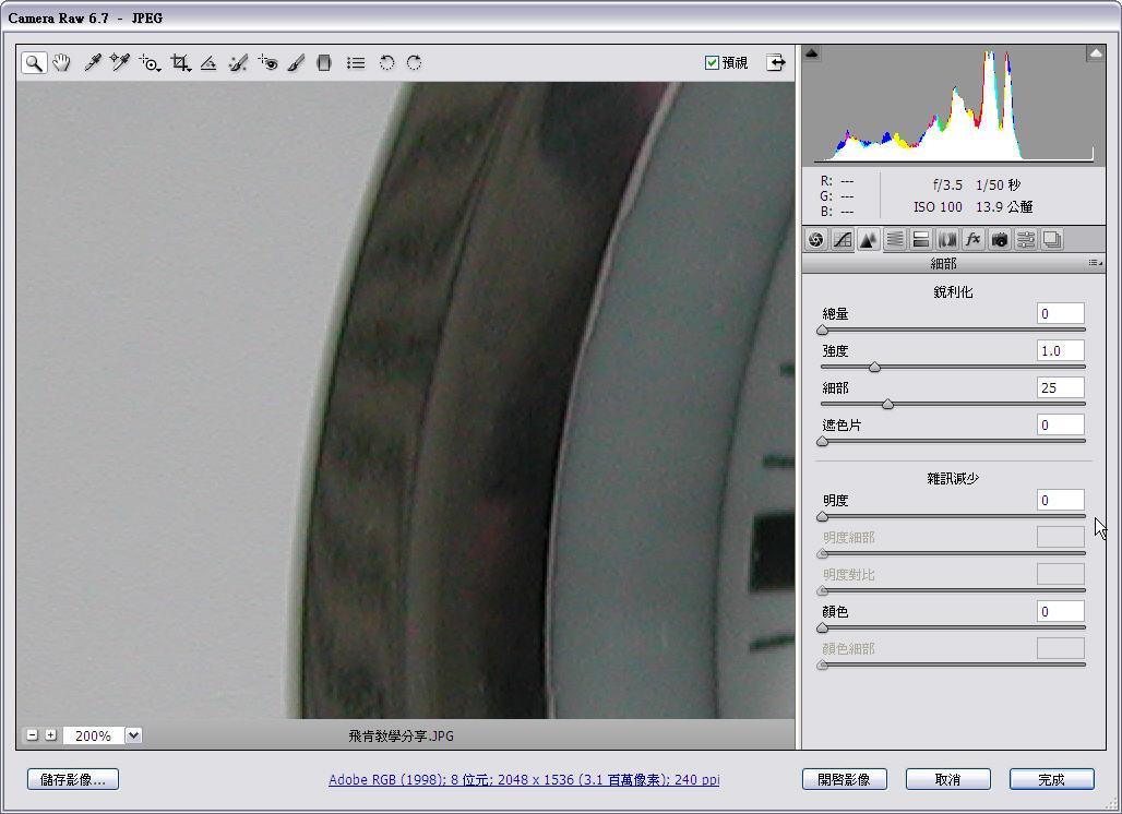 Photoshop 後製修圖  - 【 Photoshop 後製修圖教學】 如何減少照片的雜訊 - fly-05