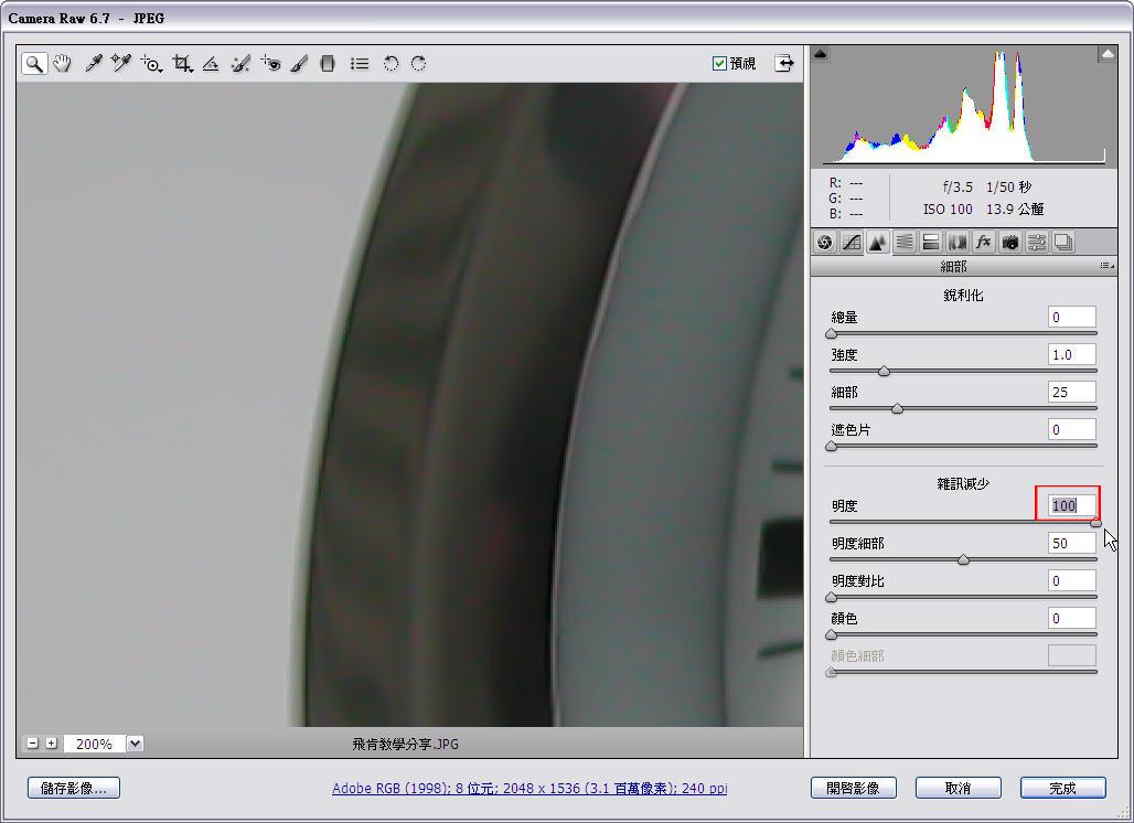 Photoshop 後製修圖  - 【 Photoshop 後製修圖教學】 如何減少照片的雜訊 - fly-06-1