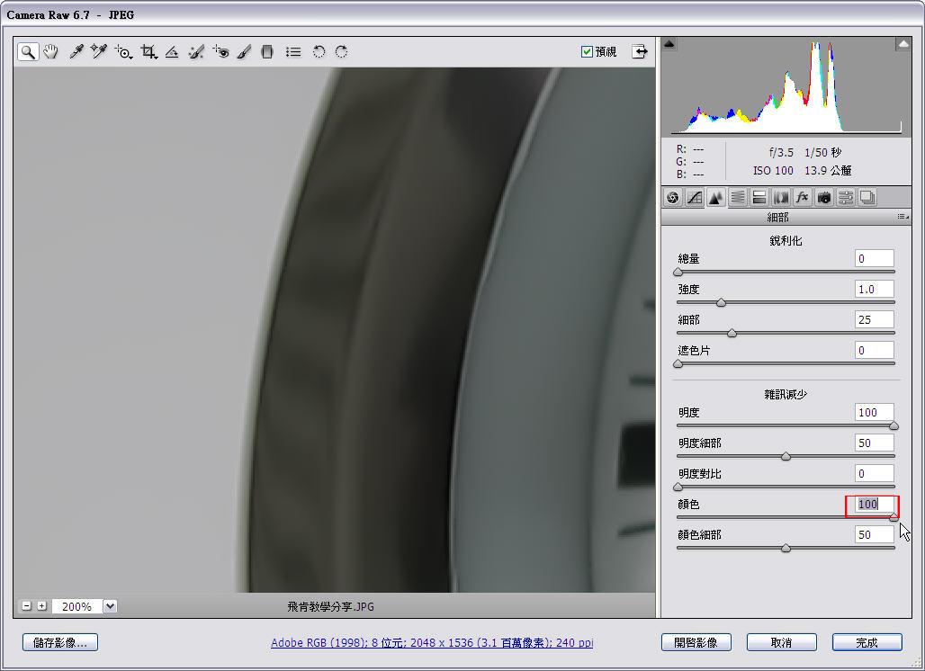 Photoshop 後製修圖  - 【 Photoshop 後製修圖教學】 如何減少照片的雜訊 - fly-07-1