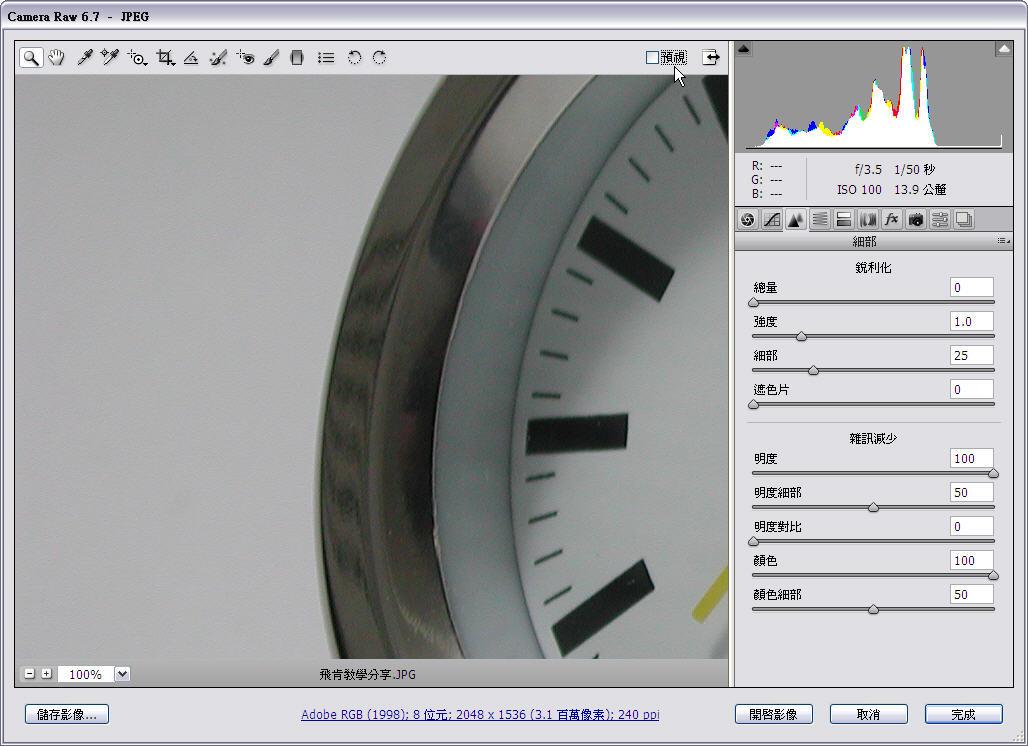 Photoshop 後製修圖  - 【 Photoshop 後製修圖教學】 如何減少照片的雜訊 - fly-08-1