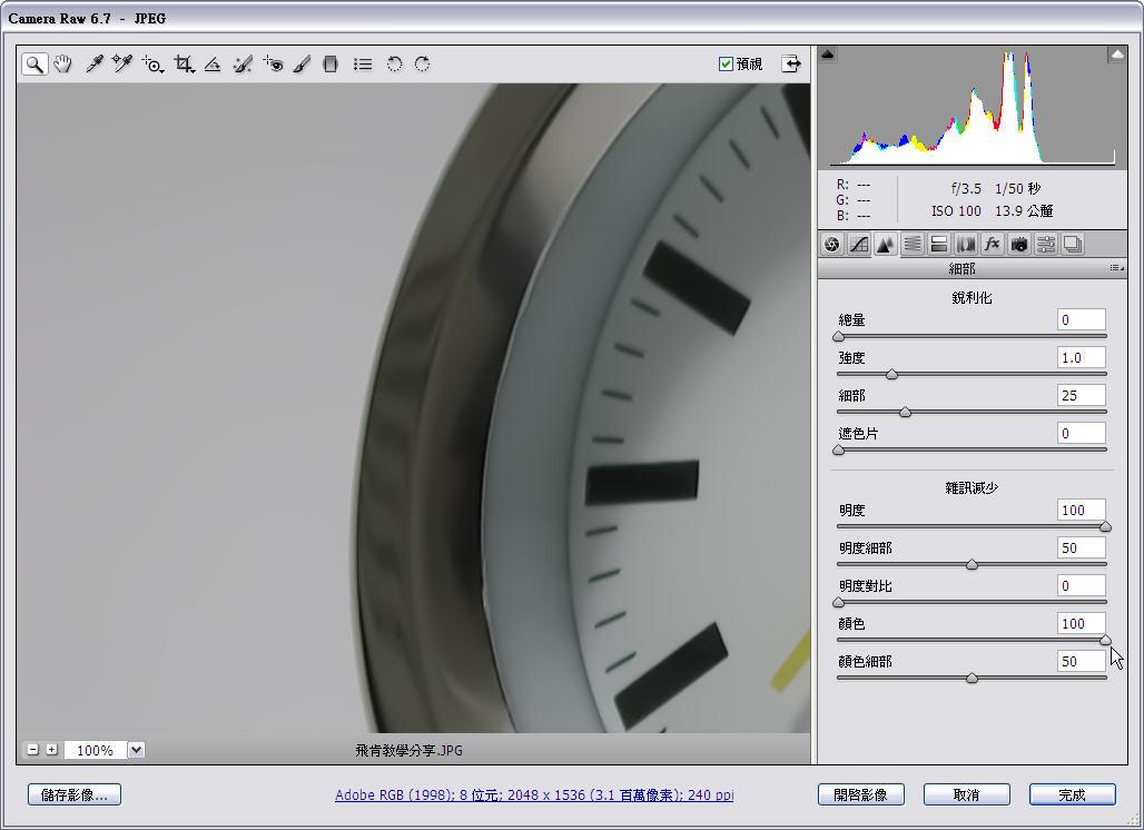 Photoshop 後製修圖  - 【 Photoshop 後製修圖教學】 如何減少照片的雜訊 - fly-08
