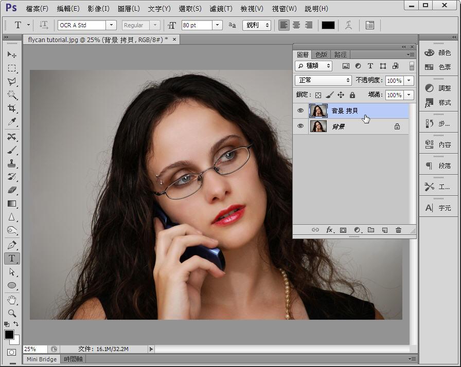 Photoshop 影像設計  - Photoshop 教學 - 色版工具 - 頭髮去背 - fly-01
