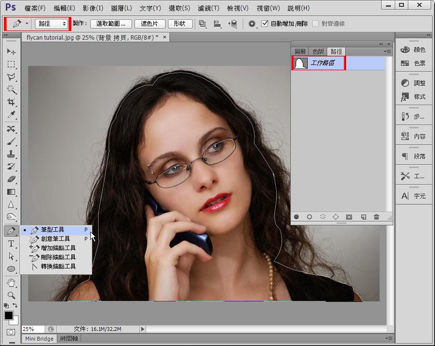 Photoshop 影像設計  - Photoshop 教學 - 色版工具 - 頭髮去背 - fly-02-11